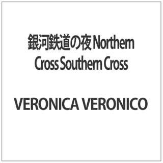 銀河鉄道の夜 Northern Cross Southern Cross