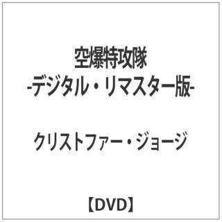 空爆特攻隊 -デジタル・リマスター版- 【DVD】