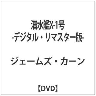 潜水艦X-1号 -デジタル・リマスター版- 【DVD】