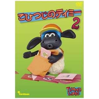 こひつじのティミー 2 【DVD】