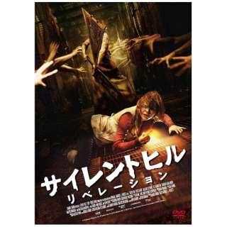 サイレントヒル リベレーション 【DVD】