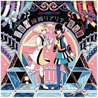みみめめMIMI/ 瞬間リアリティ 通常盤 【CD】