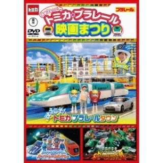 豪華3本立て! トミカ・プラレール映画まつり 【DVD】