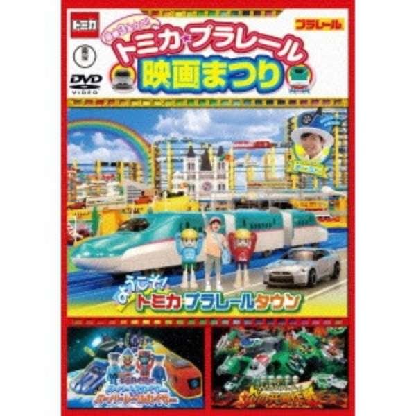 豪華3本立て! トミカ・プラレール映画まつり 【DVD】 東映ビデオ Toei ...