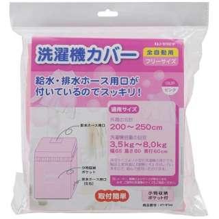 洗濯機カバー KAJSY001P ピンク