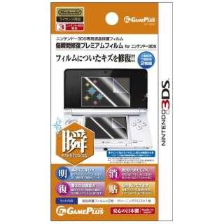 傷瞬間修復フィルム for 3DS GP-10009 【3DS】