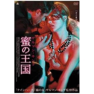 ザルマン・キング 蜜の王国 【DVD】