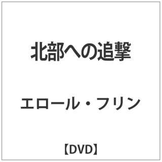 北部への追撃 【DVD】