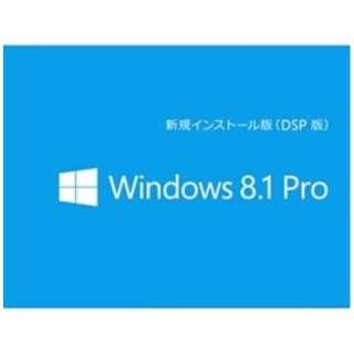 〔DSP版:新規インストール〕 Windows 8.1 Pro 64bit 2014 Spring Pack