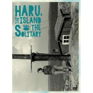 ハル、孤独の島 【DVD】
