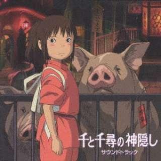 久石譲/ 千と千尋の神隠し サウンドトラック
