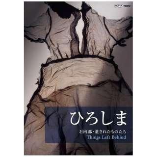 Things Left Behind ひろしま 石内都・遺されたものたち 【DVD】