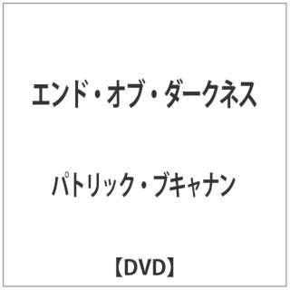 エンド・オブ・ダークネス 【DVD】