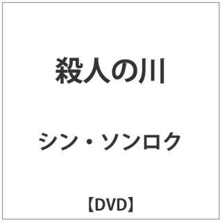 殺人の川 【DVD】