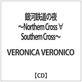 VERONICA VERONICO/ 銀河鉄道の夜~Northern Cross ∀ Southern Cross~