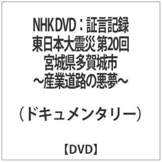 NHK DVD:証言記録 東日本大震災 第20回 宮城県多賀城市 ~産業道路の悪夢~