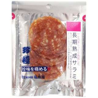 一杯の珍極 長期熟成サラミ 18g【おつまみ・食品】