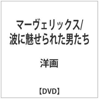マーヴェリックス/波に魅せられた男たち 【DVD】