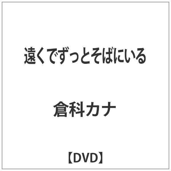 遠くでずっとそばにいる 【DVD】