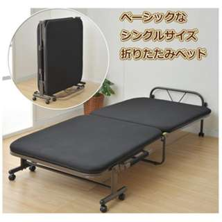 【折りたたみベッド】BB-7S(シングルサイズ ブラック/ダークブラウン)
