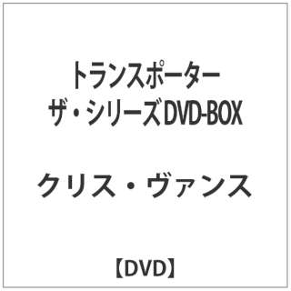 トランスポーター ザ・シリーズ DVD-BOX 【DVD】