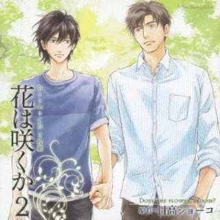 (ドラマCD)/ Le Beau Sound Collection: : Drama CD 花は咲くか2