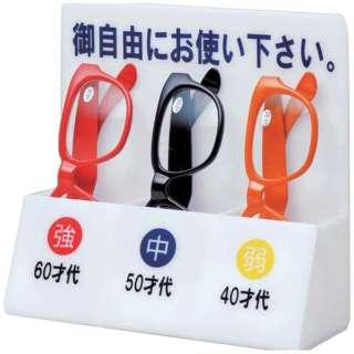 窓口老眼3点セット(強・中・小)IJG-15