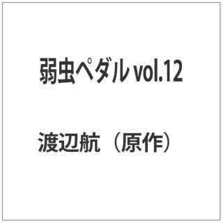 弱虫ペダル vol.12