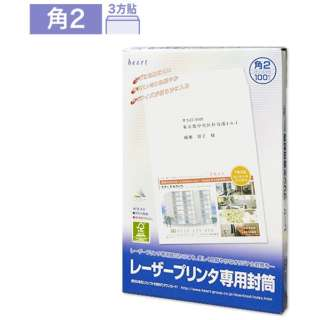 レーザー専用封筒[角2 /100枚] KQ0227 ホワイト