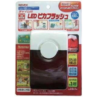 受信チャイム 「Xシリーズ LEDピカフラッシュ」 XL3000