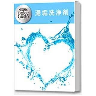 コーヒーメーカー用湯垢洗浄剤 YSJ16001