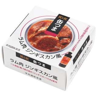 缶つま ラム肉 ジンギスカン風 90g【おつまみ・食品】