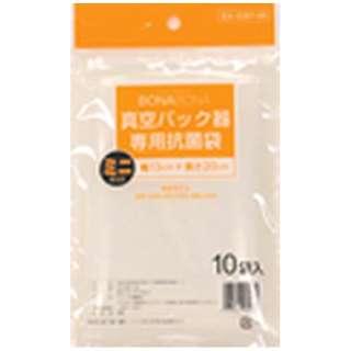 専用抗菌袋(ミニ) EX-3267-00