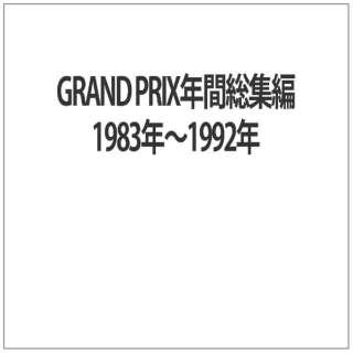 GRAND PRIX年間総集編1983年~1992年