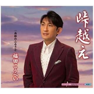 福田こうへい/ 峠越え c/w南部のふるさと 【CD】