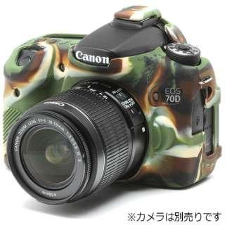 イージーカバー Canon EOS 70D 用(カモフラージュ)