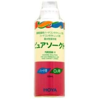 【ハード用/保存液】ピュアソークH(120ml)