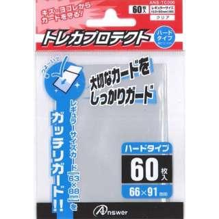 レギュラーサイズ用「トレカプロテクト」ハードタイプ(クリア)60