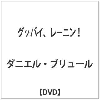 グッバイ、レーニン! 【DVD】