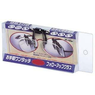 はね上げ式 老眼鏡 フォローアップグラス(+1.00)