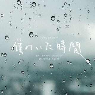 (オリジナル・サウンドトラック)/ フジテレビ系ドラマ 僕のいた時間 オリジナルサウンドトラック 【CD】