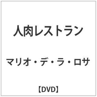 人肉レストラン 【DVD】