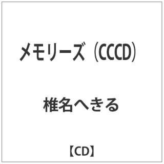 椎名へきる/メモリーズ (CCCD) 【CD】