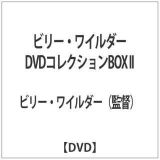 ビリー・ワイルダー DVDコレクションBOX II