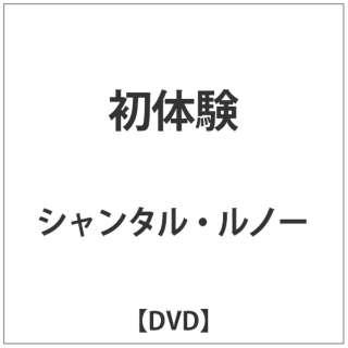 初体験 【DVD】