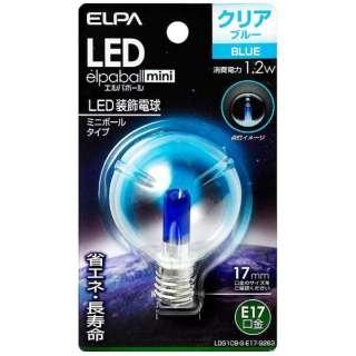 LDG1CB-G-E17-G263 LED装飾電球 ミニボール電球形 LEDエルパボールmini ブルー [E17 /青色 /1個 /ボール電球形]