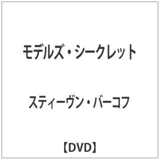 モデルズ・シークレット 【DVD】