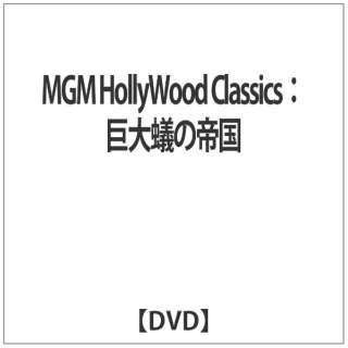 MGM HollyWood Classics:巨大蟻の帝国 【DVD】