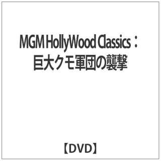 MGM HollyWood Classics:巨大クモ軍団の襲撃 【DVD】
