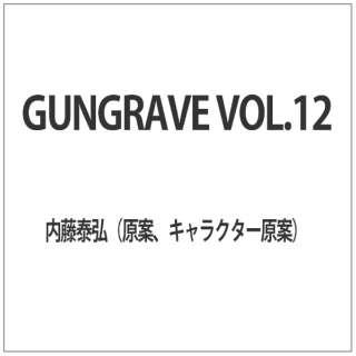 GUNGRAVE VOL.12